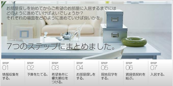 お部屋探しを始めてからご希望の賃貸アパートやマンションに入居するまでにはどのように進めていけばよいでしょうか? それぞれの場面をどのように進めていけば良いかを7つのステップにまとめてみました。