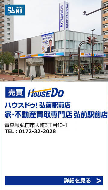 house_do_hirosaki_store.jpg